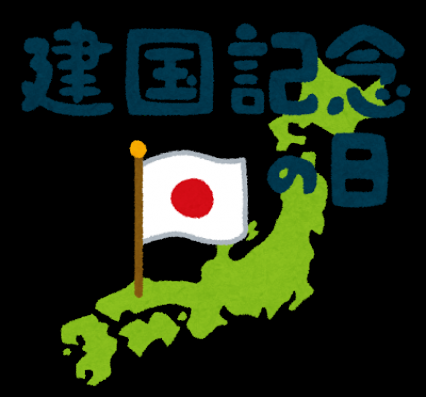 おたより文例〜建国記念の日〜