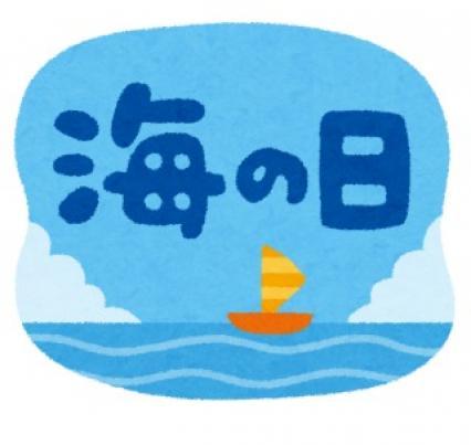おたより文例〜海の日〜