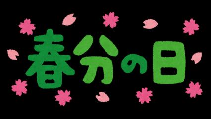 おたより文例〜春分の日〜