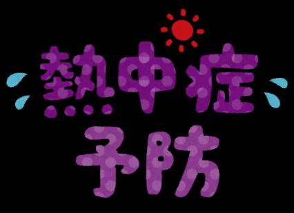 おたより文例〜熱中症予防〜